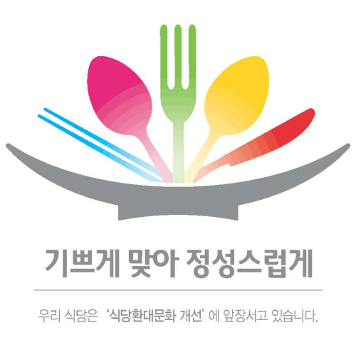 ソウルにだった一箇所の韓国最優秀食堂!