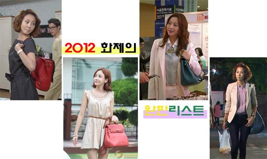 2012年韓国で流行したファッションまとめ!