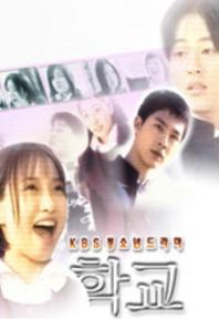 韓国の青春ドラマ代表作『学校』まとめ