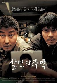 実話を基に作られた韓国映画まとめ