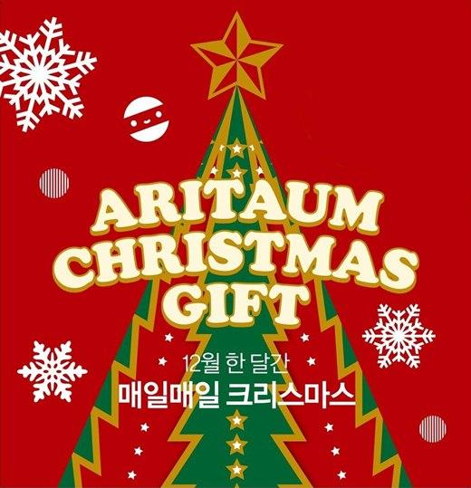 ARITAUM、12月は毎日クリスマスイベント
