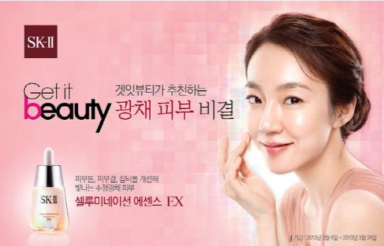 2013/03/06『Get It Beauty』動画