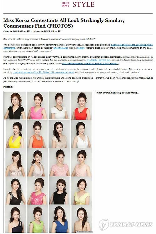 韓国のミスコリアはみんな同じ顔?