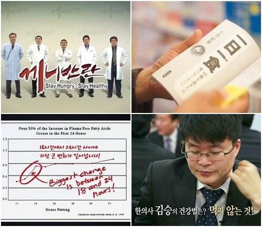 最近韓国で注目のダイエット!