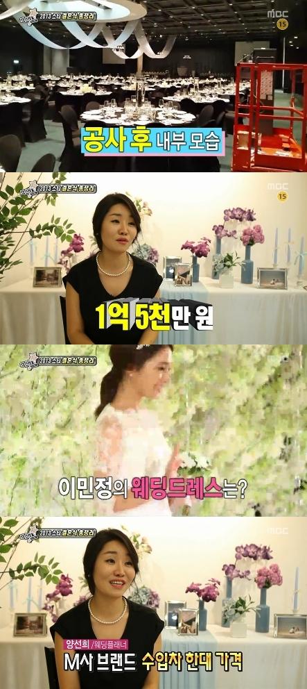 韓国芸能人の一番高価な結婚式は