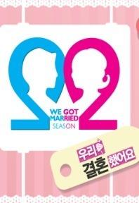 世界版「私たち結婚しました」#2動画