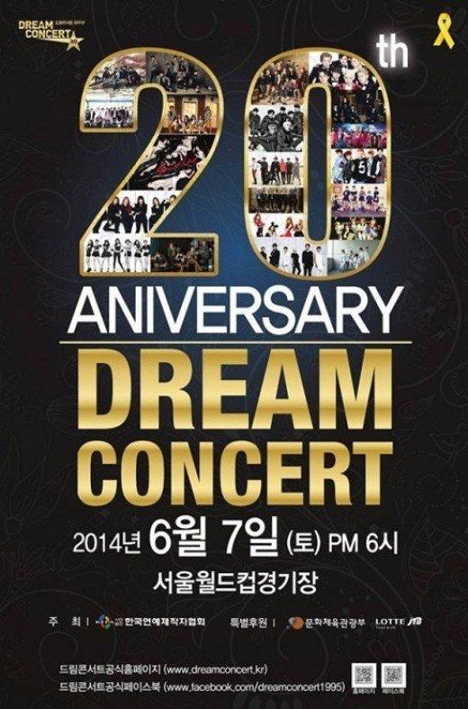 韓国アイドル総出「2014ドリームコンサート」