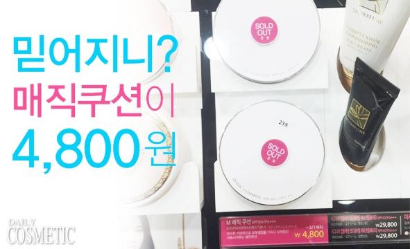 ファンでークッションが500円台?