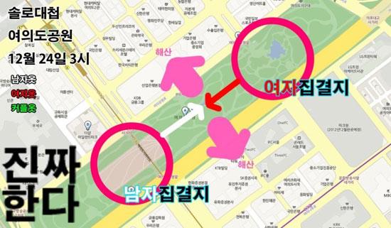 韓国のクリスマスに強大ゲリラ合コンを行う!