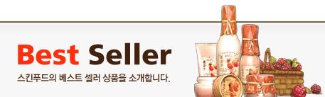 2013韓国コスメ『スキンフード』ランキング