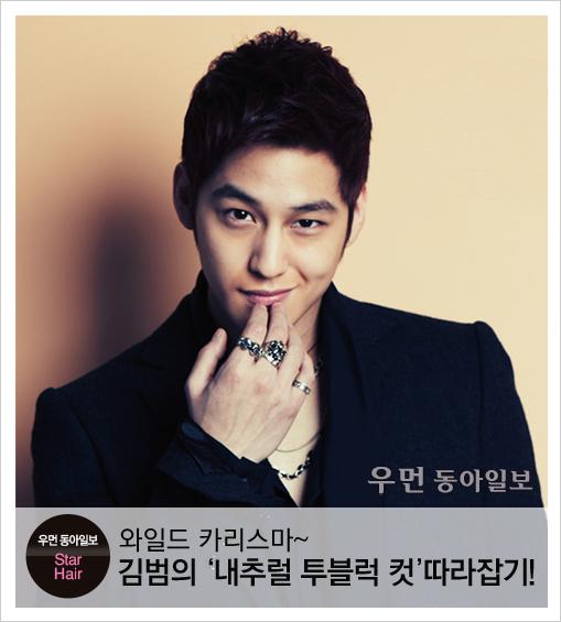 韓国男性芸能人に人気のヘアスタイル