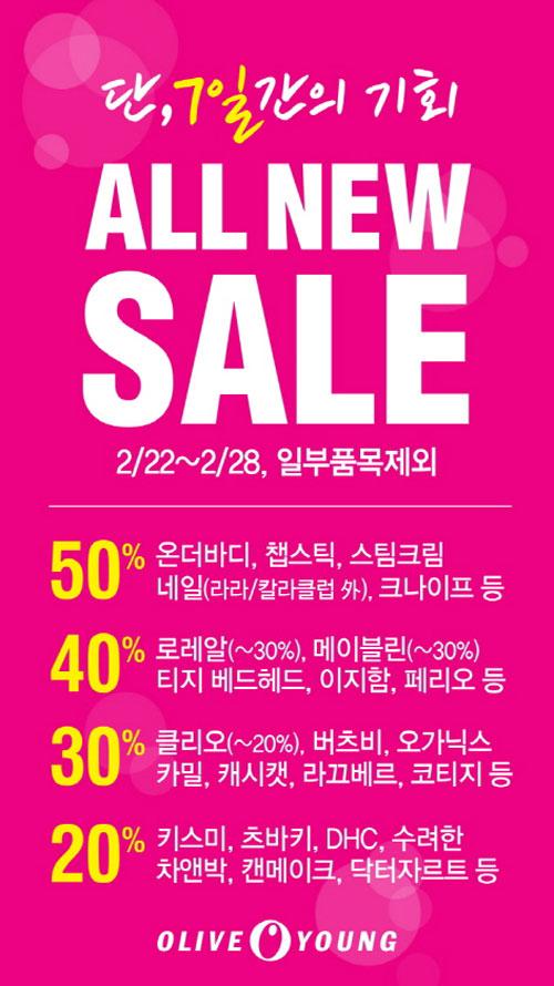 2月韓国コスメブランドのセール情報!