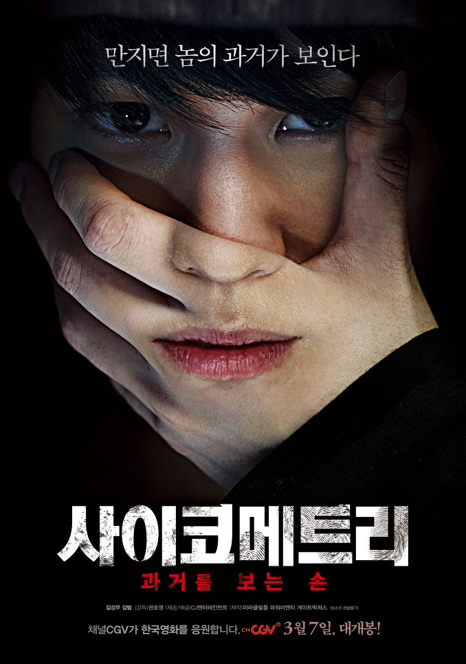 キム・ボムさん主演映画『サイコメトリー』