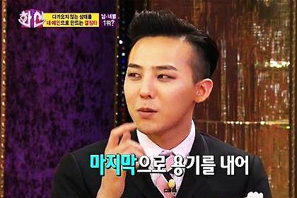 G-Dragon、2年間片思いの人に結局