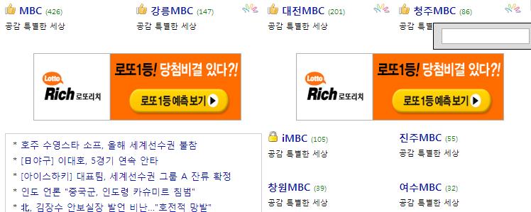 韓国テレビをリアルタイムで楽しめる