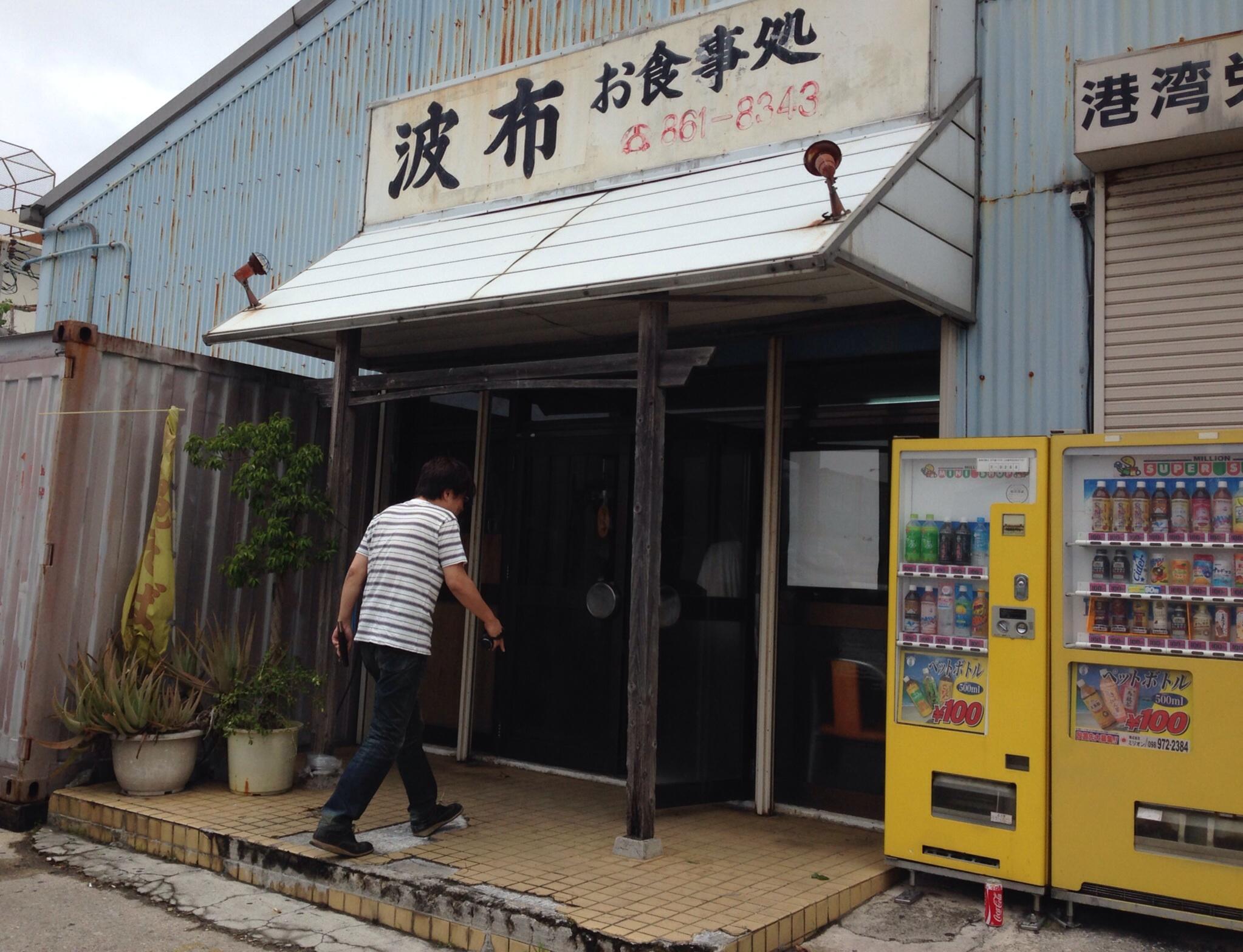 色んな意味で大変だった沖縄旅行記①
