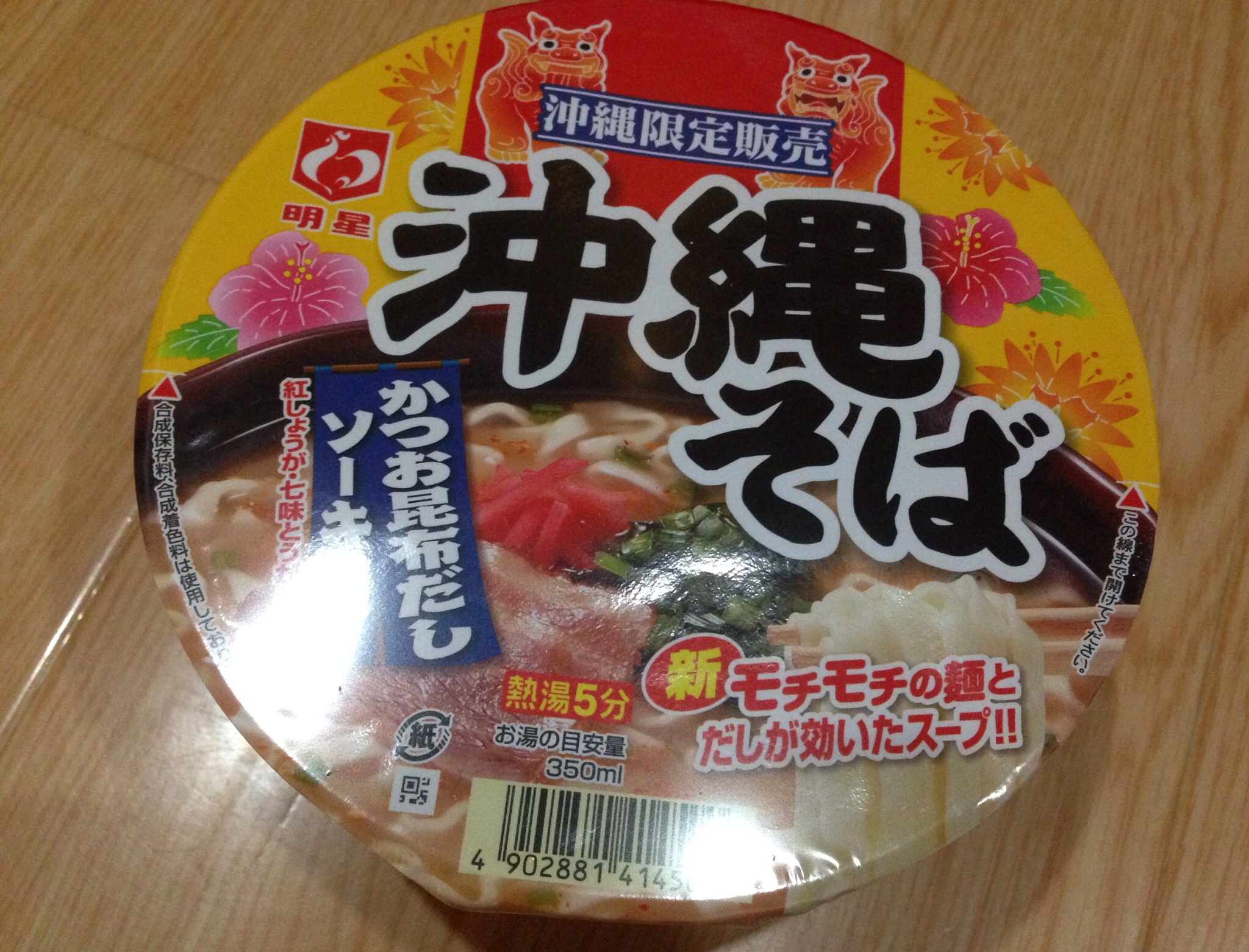 初沖縄そばカップ麺の味は?