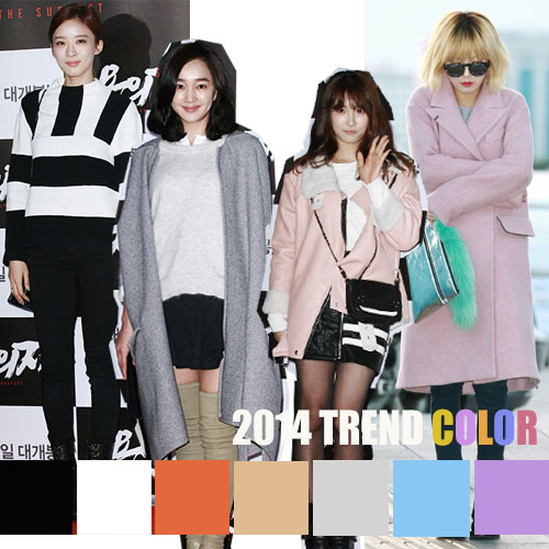 2014年韓国ファッションカラートレンド先取り