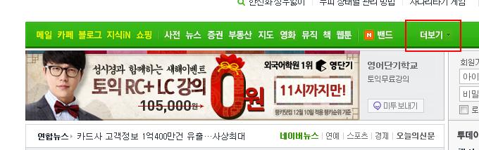 (追加)韓国naverサイトで最新動画を楽しむ