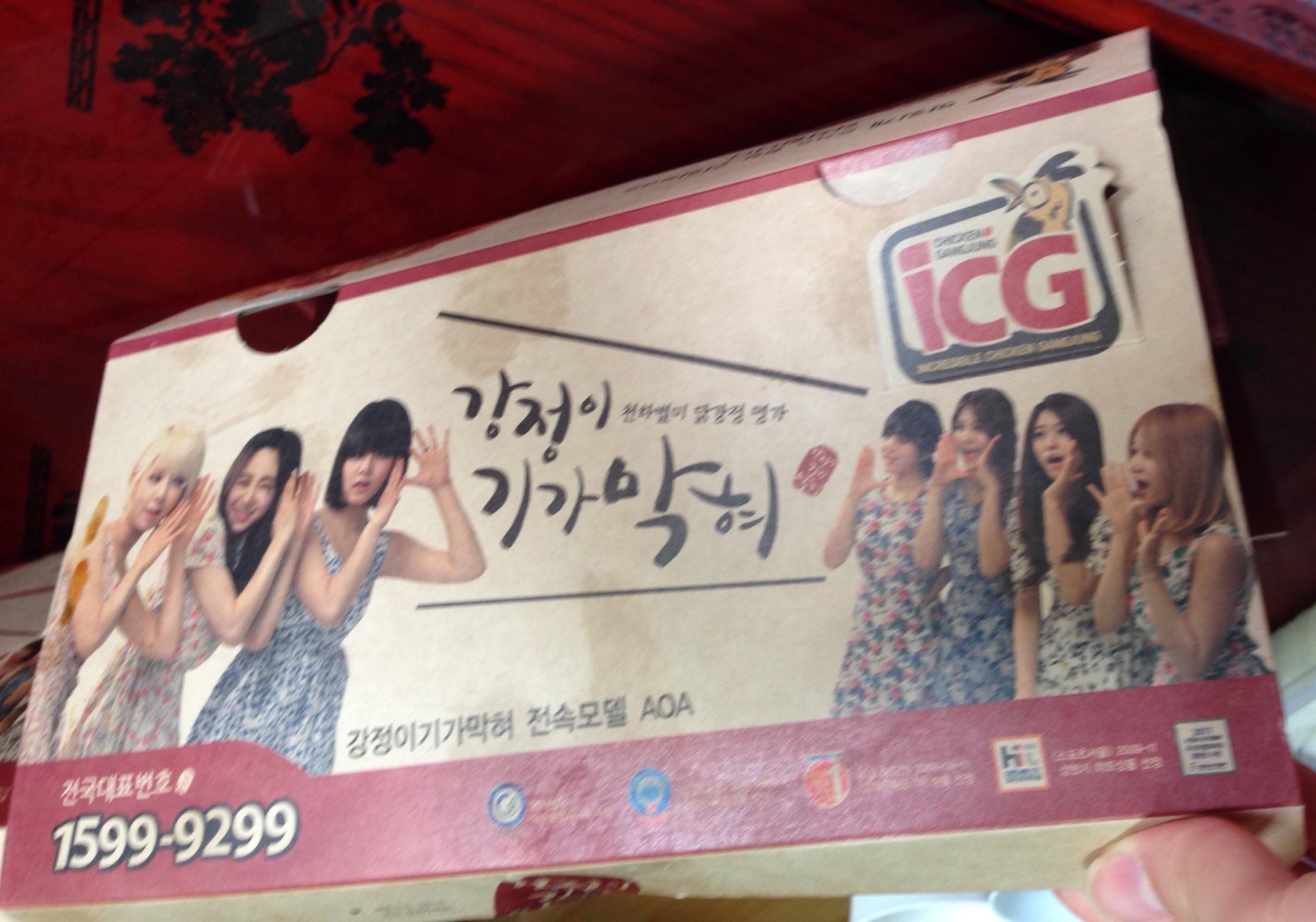 韓国で最近人気の鶏料理を堪能