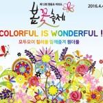 韓国で桜を楽しめる花見イベント