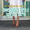 韓国SNSで人気となった商品まとめ!