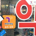 韓国交通カードお得情報まとめ!