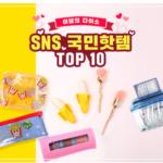 韓国ダイソー6月SNS HOTアイテムTOP10!!